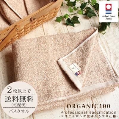 バスタオル 今治タオル 大判 ギフト オーガニックコットン 綿100% 日本製