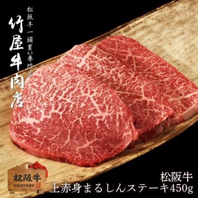 松阪牛 ステーキ 柔らかい 上 赤身肉 まるしん 150g×3