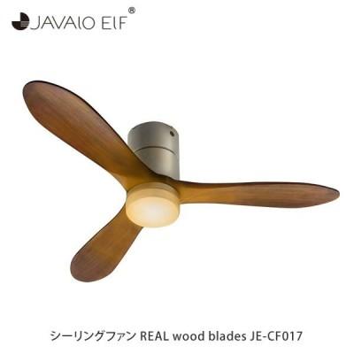 天井照明 【 シーリングファン REAL wood blades JE-CF017  】 LED 天井 照明 照明器具 ライト 扇風機