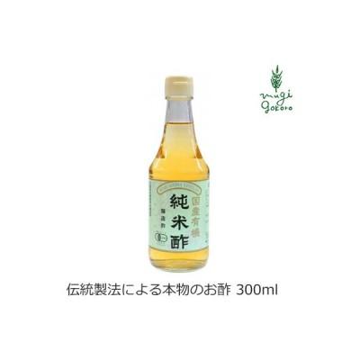 酢 マルシマ  有機純米酢 300ml 購入金額別特典あり 正規品 国内産 無添加 オーガニック 無農薬 有機 ナチュラル 天然