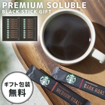 スタバ ギフト コーヒー ブラック スターバックス プレミアムソリュブル コーヒーギフト ギフト プレゼント インスタントコーヒー