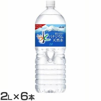 (6本)おいしい水 富士山のバナジウム天然水 2L アサヒ飲料 (D)