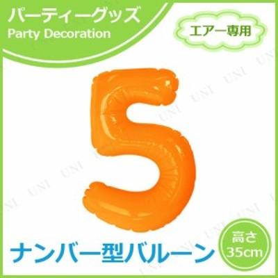【取寄品】 エアポップレターバルーン オレンジ 数字  5 パーティーグッズ パーティー用品 イベント用品 バースデーパーティー 誕生日パ