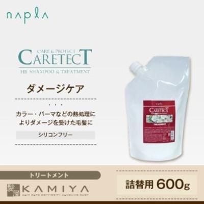ナプラ ケアテクト HB リペアトリートメント 600g 詰替用【メール便対応1個まで】