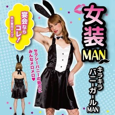 女装MAN キラキラバニーガールMAN 男性 コスプレ コスチューム 変身 仮装 変装 イベント ハロウィン 代引不可