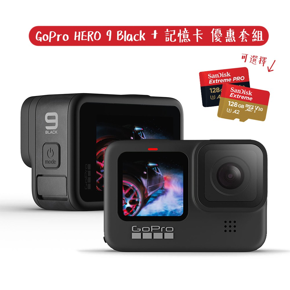 GoPro HERO9 Black + 128G 套組 CHDHX-901 [現貨送鋼化貼]相機專家 公司貨