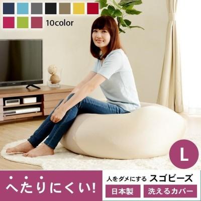 ビーズクッション Lサイズ 人をダメにする クッション ビーズソファ 一人暮らし 日本製 洗えるカバー 後払いOK