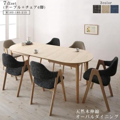 ダイニング 7点セット(テーブル+チェア6脚) W160-210 天然木 アッシュ材 伸縮式 オーバル