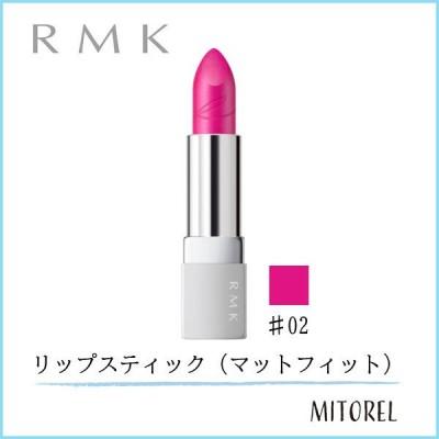 アールエムケー RMK リップスティックコンフォートマットフィット 4.2g#02 ピンクフラッシュ【定形外郵便可40g】