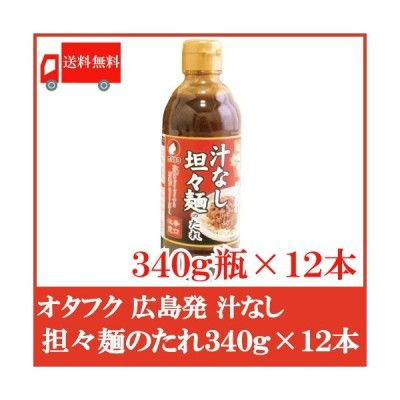 送料無料 オタフク 広島 汁なし坦々麺のたれ 340g ×12本