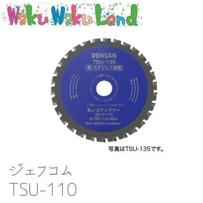 TSU-110 ジェフコム 丸ノコチップソー(薄々タイプ) (/TSU-110/)