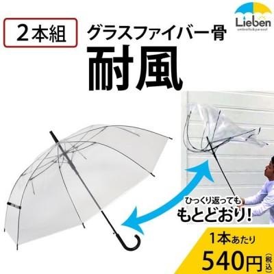 (2本組) 傘 ビニール傘 メンズ レディース 親骨65cm 大きい傘 耐風グラスファイバー骨 LIEBEN-0631