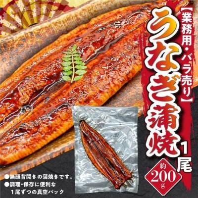 【業務用・ばら売り】 うなぎ蒲焼1尾 約200g