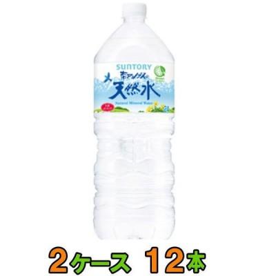サントリー 天然水 南アルプス 2L×2ケース(12本) 『送料無料(沖縄・離島除く)』