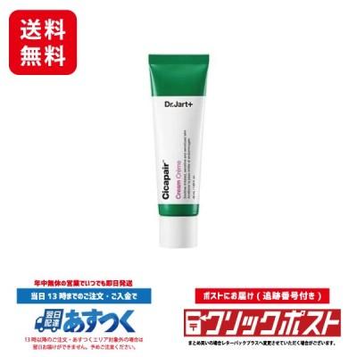 【即日発送】Dr. Jart+ ドクタージャルト Cicapair Cream シカペア クリーム 第2世代 50ml 韓国コスメ スキンケア