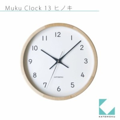 掛け時計 電波時計 KATOMOKU muku clock 13 ヒノキ km-104HIRC 連続秒針 名入れ対応品