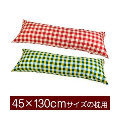 枕カバー 45×130cmの枕用ファスナー式  チェック綿100% ぶつぬいロック仕上げ