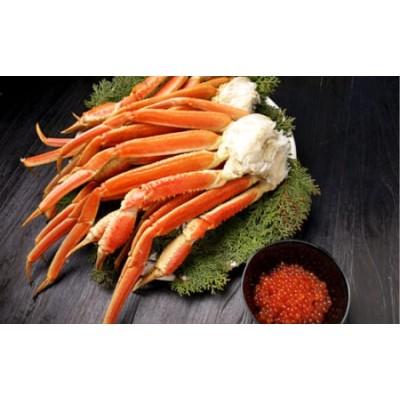 ボイル本ズワイ蟹脚 約1.6kg+醤油イクラ 約100g【06003】