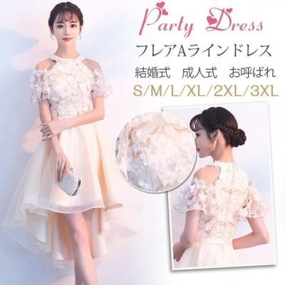 パーティードレス 結婚式 ドレス 袖あり 卒業式 大人 ドレス ホルターネック フレアドレス ウェディングドレス パーティー ロングドレス 演奏会 お呼ばれ