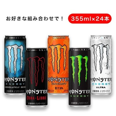 送料無料 モンスターエナジー 選べる4種 (缶) 355ml x 24本(ケース販売) (3ケースまで同梱可) (アサヒ/MONSTER ENERGY/炭酸飲料) あすつく