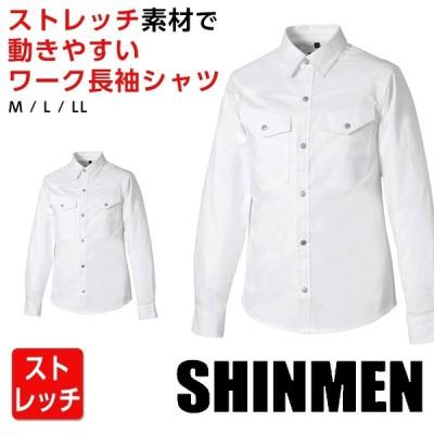 ワークシャツ 長袖 白シャツ 作業シャツ 綿ストレッチ ワークウェア 長袖シャツ シンメン 作業着
