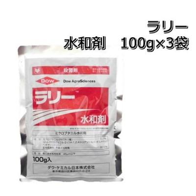 殺菌剤 ラリー 水和剤 100g×3袋