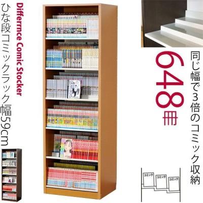 コミック本棚 約648冊収納 収納力3倍のひな壇式 幅59cm