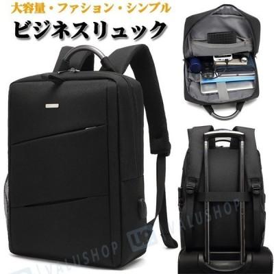 ビジネスリュック メンズ リュック メンズバッグ ビジネスバッグ USBポート ファション シンプル 軽量 出張 通勤 通学 大容量 リュックサック PC収納 防水 旅行