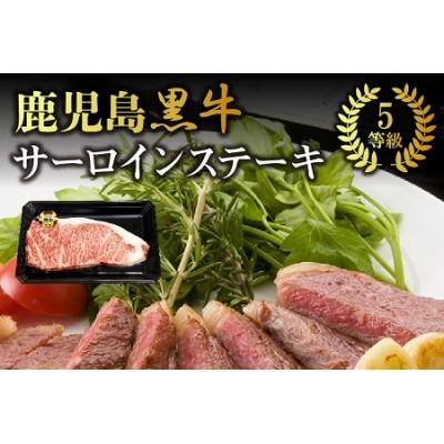 鹿児島黒牛のステーキ4枚セット