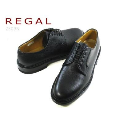 リーガル REGAL 2509N プレーントウ 型押し加工 「リーガルの定番」