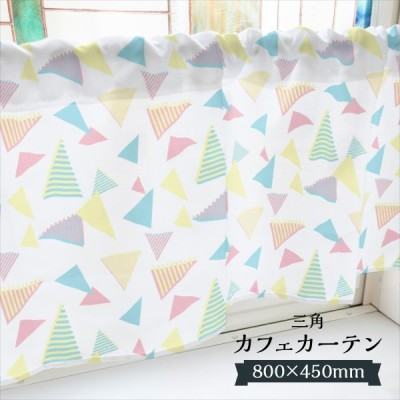カフェカーテン 三角 800×450mm