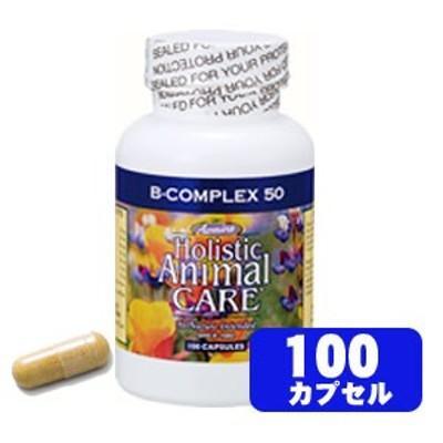 アズミラ Bコンプレックス50 100カプセル (サプリメント) 【正規品】 azmira