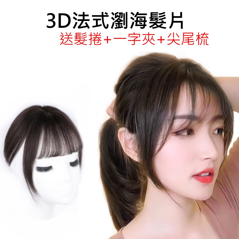 3D法式瀏海髮片 補髮片 假髮 283D 【送髮卷+一字夾+尖尾梳】