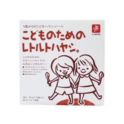 こどものためのレトルトハヤシ(80g×2袋)【キャニオン】