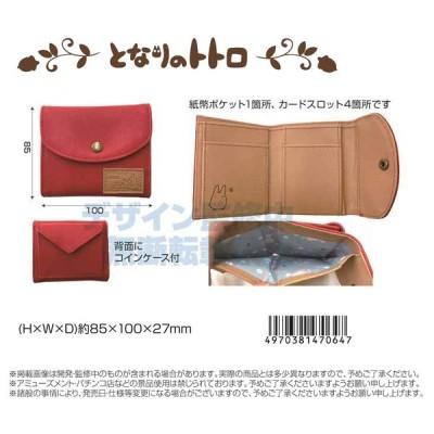 「財布」「ジブリ」となりのトトロ 森へおさんぽシリーズ ミニウォレット(12個入)