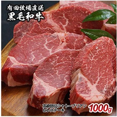 黒毛和牛高級部位シャトーブリアンヒレステーキ 1kg<6-17>