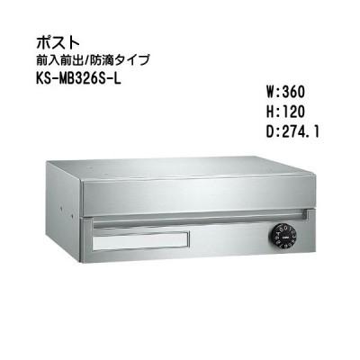 [クーポン有〜10/25] ポスト 前入前出/防滴タイプ KS-MB326S-L 【nasta】 静音大型ダイヤル錠