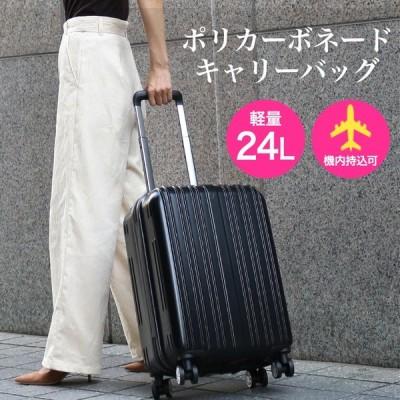 訳あり スーツケース 機内持ち込み キャリーケース 軽量 キャリーバッグ バッグ キャスター 4輪 ダイヤルロック 小型 旅行 出張 35L ブラック 黒 7612