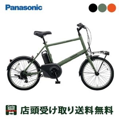 店頭受取限定 パナソニック ミニベロ 電動自転車 アシスト自転車 コンパクト 2020 ベロスター ミニ Panasonic 8.0Ah ウーバーイーツ Ube