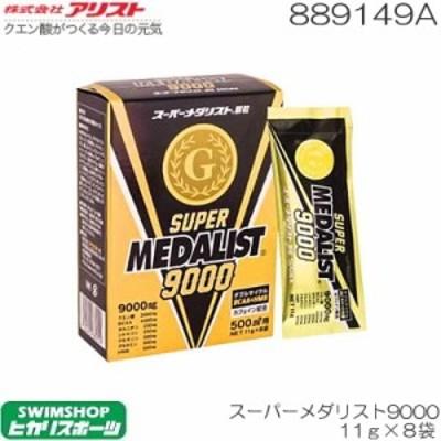 【まとめ買いクーポン配布中】アリスト スーパーメダリスト「9000」 11g×8袋 889149A
