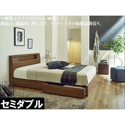 EO232_【開梱設置 完成品】カプリース セミダブル ベッド 引出しタイプ ライトブラウン LED付き コンセント付き 棚付き モダン 家具