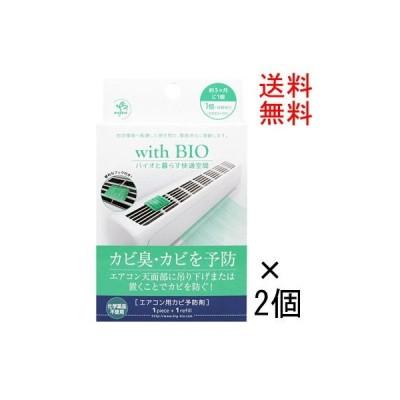 with BIO エアコン用カビ予防剤 ケース付き1個+詰替用1個×2箱 ネコポス便発送