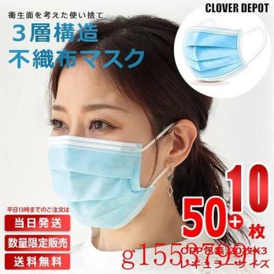 マスク在庫あり50枚+10枚60枚レギュラーサイズ家庭用マスク男女兼用衛生マスク柔らか立体マスク不織布マスクプリーツマスク使い捨てふつうサイズ