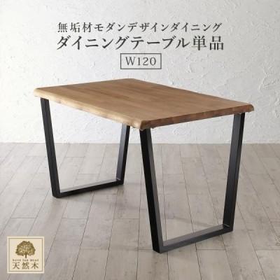 ダイニングテーブル 単品 120cm×80cm 無垢材テーブル 耳付き