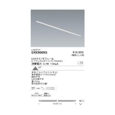 遠藤照明 ERX9009S LEDディスプレイ 棚下ライン照明 角度63度 非調光 5.7W 白色 [代引き不可]
