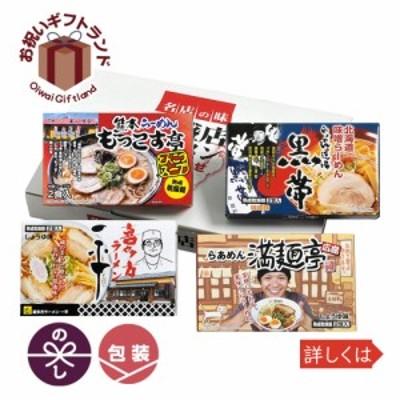 繁盛店ラーメンセット乾麺(8食) 繁盛店ラーメンセット乾麺(8食) CLKS-03