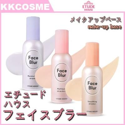 ETUDE HOUSE エチュードハウス Face Blur フェイスブラー 化粧下地 メイクアップベース アプリなんていらない!ブラー効果でふんわり肌 正規品 韓国コスメ