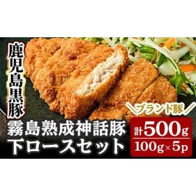 A-211 鹿児島黒豚「霧島熟成神話豚」下ロースセット【富士食品】
