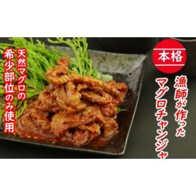 MM004室戸・美阿丸 まぐろ胃袋のチャンジャ風【500g】