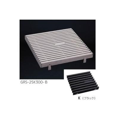 シマブン GRS-25K150-K セーフティグレーチング 集水マス(枠共)